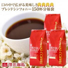 【澤井珈琲】コーヒー専門店の150杯分入り ブレンドシンフォニー コーヒー福袋(コーヒー豆/珈琲豆)