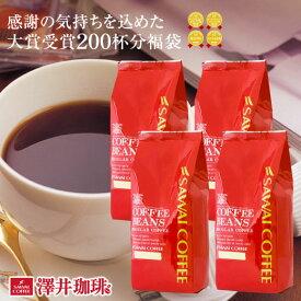 コーヒー コーヒー豆 2kg 珈琲 珈琲豆 お試し モカコーヒー 豆 Shop Of The Year 大賞受賞 福袋 200杯 分