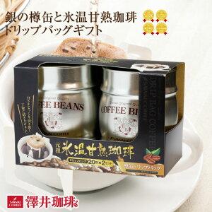 コーヒーギフト ドリップバッグ ギフト ドリップコーヒー 銀の樽缶と氷温甘熟珈琲ドリップバッグセット