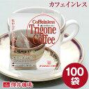 【全品ポイント10倍以上!11月25日(水)9:59まで】トリゴネコーヒー トリゴネリン コーヒー お得用100袋入り カフェイン…