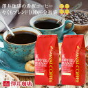 コーヒー コーヒー豆 1kg 珈琲 珈琲豆 お試し 豆 コーヒー粉 粉 澤井珈琲一番人気のやくもブレンド 100杯 分入り 福袋