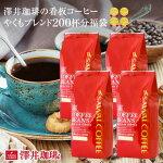 【全品ポイント10倍以上!11月2日(月)9:59まで】コーヒー コーヒー豆 2kg 珈琲 珈琲豆 コーヒー粉 粉 お試し 一番人気のやくもブレンド200杯分入り 超大入コーヒー 福袋