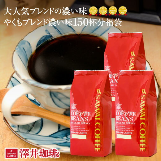 【澤井珈琲】送料無料!やくもブレンド濃い味150杯分入り コーヒー福袋(珈琲豆/濃味/コーヒー豆)