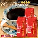 送料無料 コーヒー 豆 コーヒー豆 福袋 珈琲豆 珈琲 コーヒー福袋 コーヒー豆福袋 やくもブレンド濃い味150杯分入り 1…