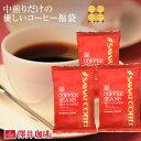 【澤井珈琲】 送料無料 優しいコーヒーの福袋(コーヒー/コーヒー豆/珈琲豆/ブレン...
