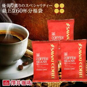 コーヒー 豆 コーヒー豆 珈琲豆 珈琲 コーヒー専門店でしか買えないスペシャリティーコーヒーセット 600g 澤井珈琲