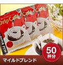 【澤井珈琲】澤井珈琲の焼きたてドリップバッグお得用美味しさをそのまま!!マイルドブレンドドリップバッグ50杯