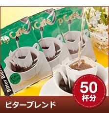 【澤井珈琲】澤井珈琲のドリップパックコーヒー ビターブレンドドリップバッグ50杯 (コーヒー/ドリップコーヒー/フィルター不要)