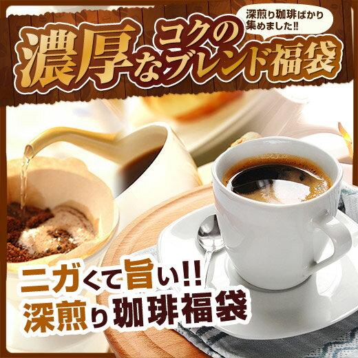 【澤井珈琲】送料無料 深煎りコーヒーだけのコク旨珈琲福袋3(エスプレッソ/濃厚/苦)