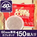 【澤井珈琲】送料無料 60mm専用 カフェポッド レギュラー 150袋入り
