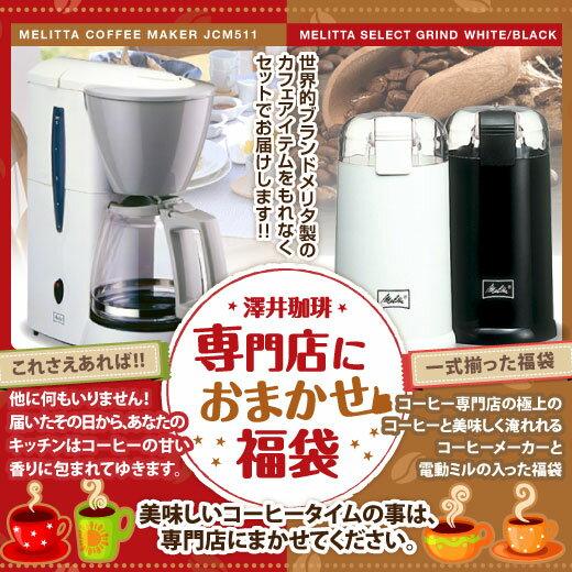 【澤井珈琲】送料無料 専門店のコーヒーがもっと美味しくなるコーヒーメーカーと電動ミルが詰まった特選竹福袋(特上セット)コーヒー/コーヒー豆/珈琲豆/コーヒーメーカー/メリタ