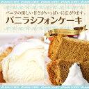 【澤井珈琲】完全手作り バニラシフォンケーキ レギュラー