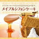 【澤井珈琲】完全手作り メイプルシフォンケーキ レギュラー