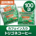 【澤井珈琲】送料無料 お得用100袋入りトリゴネコーヒー