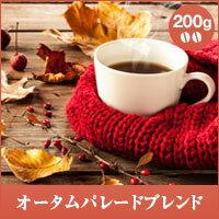 【澤井珈琲】オータムパレードブレンド200g入り (コーヒー/コーヒー豆/珈琲豆)