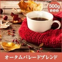 【澤井珈琲】オータム・パレードブレンド500g入り (コーヒー/コーヒー豆/珈琲豆)