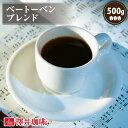 コーヒー コーヒー豆 珈琲 珈琲豆 お試し コーヒー粉 粉 豆 ベートーベンブレンド 500g袋