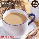 【澤井珈琲】500g入り極上のコーヒーで淹れるカフェオレに・・・コーヒー専門店のカフ...