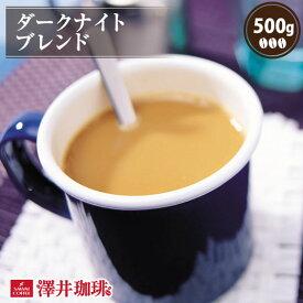 コーヒー コーヒー豆 珈琲 珈琲豆 お試し コーヒー粉 粉 豆 ダークナイトブレンド 500g袋