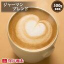 【澤井珈琲】いっぱいに広がる濃厚な香り・・・深いコクジャーマンブレンド500g入り ...