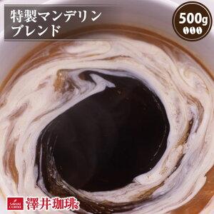 コーヒー コーヒー豆 珈琲 珈琲豆 お試し コーヒー粉 粉 豆 濃厚なコクの旨さに思わず絶句 特製マンデリンブレンド 500g袋入り
