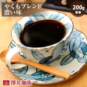 コーヒー コーヒー豆 珈琲 珈琲豆 お試し コーヒー粉 粉 豆 やくもブレンド濃い味 200g袋