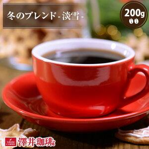 コーヒー コーヒー豆 珈琲 珈琲豆 お試し コーヒー粉 粉 豆 冬のブレンド-淡雪- 200g袋入り