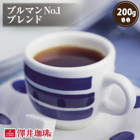 コーヒー コーヒー豆 珈琲 珈琲豆 お試し コーヒー粉 粉 豆 ブルマン No.1ブレンド ブルーマウンテン 200g袋