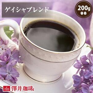 コーヒー コーヒー豆 珈琲 珈琲豆 お試し コーヒー粉 粉 豆 ゲイシャ ブレンド 200g入袋