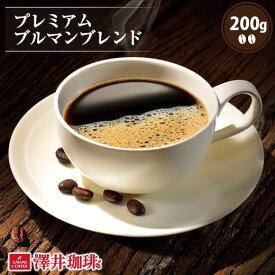 コーヒー コーヒー豆 珈琲 珈琲豆 お試し コーヒー粉 粉 豆 プレミアム ブルマン ブレンド ブルーマウンテン 200g袋