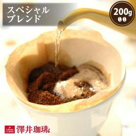 【澤井珈琲】スペシャルブレンド-Special Blend- 200g袋 (コーヒー/コーヒー豆/珈琲豆)【キャッシュレス5%還元】