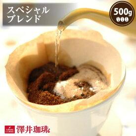 【澤井珈琲】スペシャルブレンド-Special Blend- 500g袋 (コーヒー/コーヒー豆/珈琲豆)【キャッシュレス5%還元】