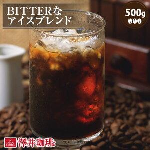 アイスコーヒー コーヒー コーヒー豆 珈琲 珈琲豆 コーヒー粉 粉 お試し 豆 BITTERなアイスブレンド 500g
