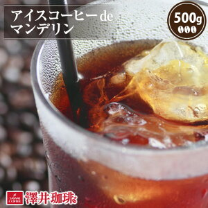 アイスコーヒー コーヒー コーヒー豆 珈琲 珈琲豆 コーヒー粉 粉 お試し 豆 アイスコーヒーde マンデリン 500g入り