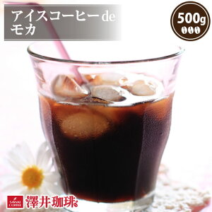 アイスコーヒー コーヒー コーヒー豆 珈琲 珈琲豆 コーヒー粉 粉 お試し 豆 モカコーヒー アイスコーヒーde モカ 500g