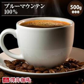 【澤井珈琲】ブルーマウンテン100%500g袋 (コーヒー/コーヒー豆/珈琲豆)【キャッシュレス5%還元】
