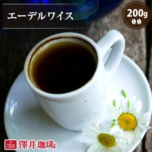 コーヒー コーヒー豆 珈琲 珈琲豆 お試し コーヒー粉 粉 豆 エーデルワイス 200g入袋