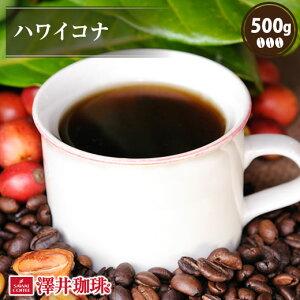 コーヒー コーヒー豆 珈琲 珈琲豆 お試し コーヒー粉 粉 豆 奇跡のハワイコナ 500g袋入り