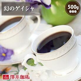 【澤井珈琲】幻のゲイシャ500g袋 (コーヒー/コーヒー豆/珈琲豆)【キャッシュレス5%還元】