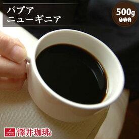 【澤井珈琲】パプアニューギニア500g袋 (コーヒー/コーヒー豆/珈琲豆)【キャッシュレス5%還元】