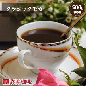 コーヒー コーヒー豆 珈琲 珈琲豆 お試し コーヒー粉 粉 豆 モカコーヒー クラシックモカ 500g袋 楽天お買い物マラソン