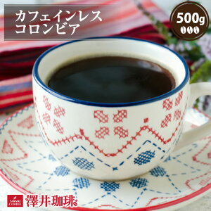 【ほぼ全品ポイント10倍!! 最大2,500円クーポン】 カフェインレスコーヒー カフェインレス コーヒー豆 コーヒー 豆 コーヒー 粉 ノンカフェイン デカフェ カフェイン97%カット コロンビア 500g