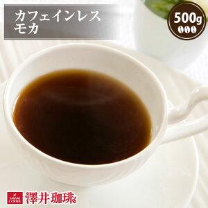 【ほぼ全品ポイント10倍!! 最大2,500円クーポン】 カフェインレスコーヒー カフェインレス コーヒー豆 コーヒー 豆 コーヒー 粉 ノンカフェイン デカフェ カフェイン97%以上カット モカ 500g袋
