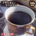 【全品ポイント10倍!10月21日(月)9:59まで】【澤井珈琲】コーヒーから溢れる情熱・・・。情熱のメキシカン・セニョリ…