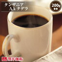 コーヒー コーヒー豆 珈琲 珈琲豆 お試し コーヒー粉 粉 豆 タンザニアAAタデラ-Tanza...
