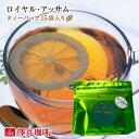 【澤井珈琲】ロイヤル・アッサム Royal Assam [ティーバッグ15袋入]紅茶【キャッシュレス5%還元】