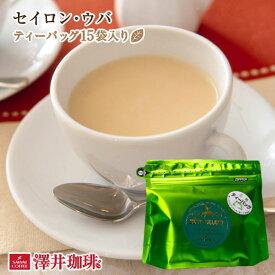 【全品ポイント10倍以上!11月25日(水)9:59まで】セイロン・ウバ Ceylon Uva [ティーバッグ15袋入]紅茶