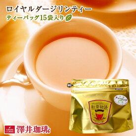 全品ポイント10倍!! 最大2,500円クーポン ロイヤルダージリンティー Royal Darjeeling Tea[ティーバッグ15袋入]紅茶 楽天お買い物マラソン