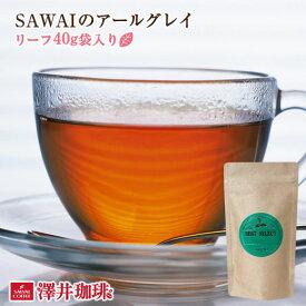 【全品ポイント10倍以上!11月25日(水)9:59まで】本場イギリス風SAWAIのアールグレイ紅茶 リーフティー 40g 詰め替え用