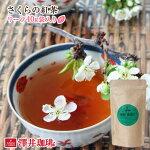 ほんわりと優しい香り漂うさくらの紅茶 リーフティー40g 詰め替え用(桜の紅茶)